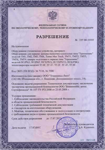Теплообменники разрешение на применение Пластинчатый теплообменник Теплохит ТИ 55 Зеленодольск