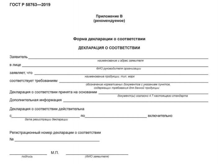 Правила декларирования соответствия смесей и растворов строительных растворы штукатурные цементные