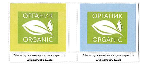 органик-знак.png