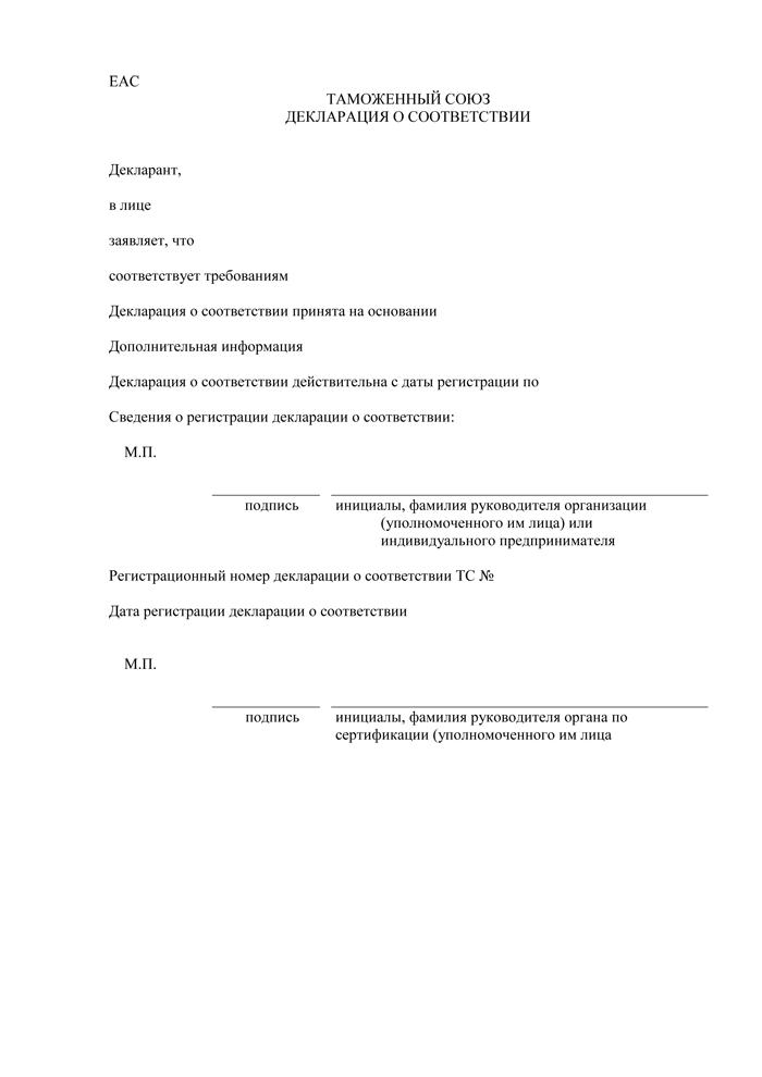 декларация о соответствии таможенного союза образец