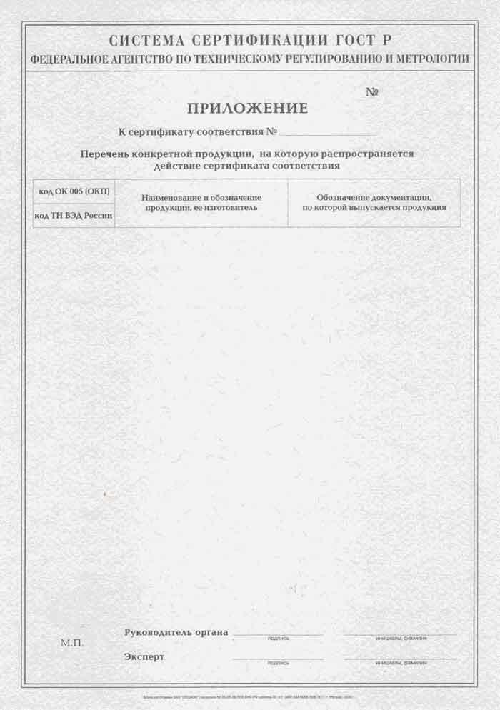 Сертификат соответствия ГОСТ Р