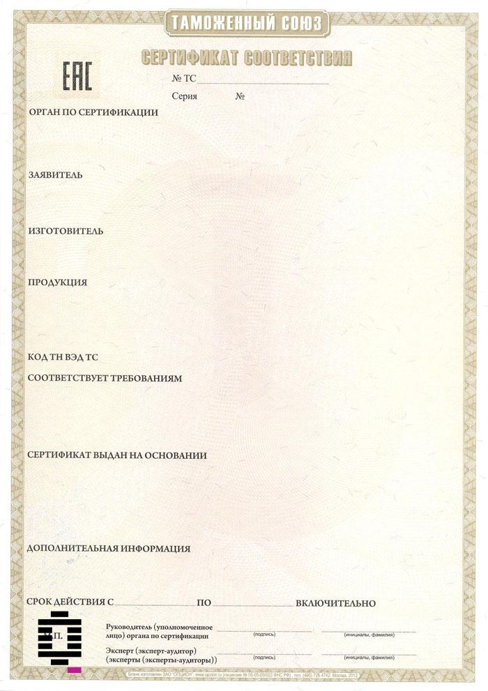 Без оформленного сертификата
