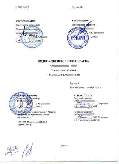 Образец Ту На Изделие img-1